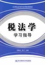 Tax Law Finance study guide(Chinese Edition): WANG SHU GUANG