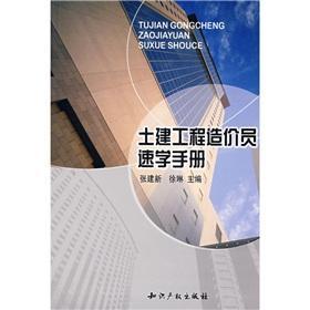 member-speed Manual of civil works cost(Chinese Edition): ZHANG JIAN XIN XU LIN ZHU BIAN