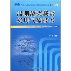 Greenhouse vegetable cultivation technology and practical meteorological(Chinese Edition): LI DE ...