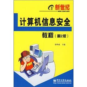 tutorial computer information security in the new century (2)(Chinese Edition): XU MING CHENG ZHU ...