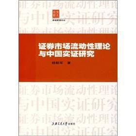 Stock Market Liquidity Theory and Empirical Research(Chinese Edition): YANG CHAO JUN ZHU