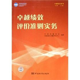 evaluation criteria for performance excellence practices(Chinese Edition): ZHONG GUO ZHI LIANG XIE ...