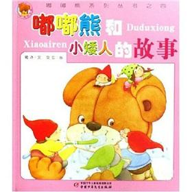 Doodle Bear and the Little Man s: BEN SHE.YI MING
