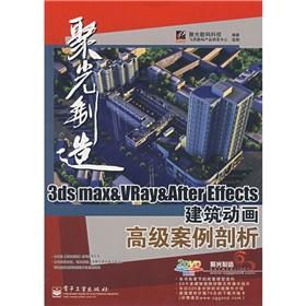 3ds max VRay After Effects Animation Architecture Advanced Case Analysis (with CD-ROM 2)(Chinese ...