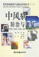 common disease prevention and rehabilitation guidelines (a)(Chinese: LIU CONG MING