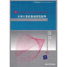 experimental instruction in Basic Computer Science(Chinese Edition): LIU TENG HONG DENG BIAN ZHU