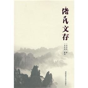Pui Man Man deposit(Chinese Edition): ZHENG PEI MIN