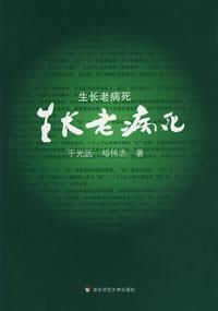 growth Laobing Si(Chinese Edition): YU GUANG YUAN