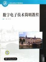 Concise Guide to Digital Electronics(Chinese Edition): LIU JUN BO