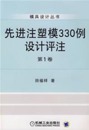 330 cases of advanced design of injection: TIAN FU XIANG