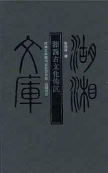Western ancient culture in Review(Chinese Edition): CHAI HUAN BO