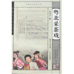 tea-picking opera in North(Chinese Edition): FAN YAN XING