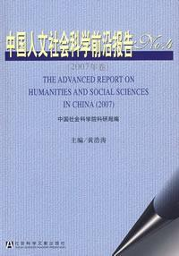 Frontier Humanities and Social Sciences in China Report No.4 (2007 volume)(Chinese Edition): ZHONG ...