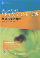 AutoCAD VBA VB.NET Development Foundation and Case Tutorial(Chinese Edition): CENG HONG FEI ZHANG ...