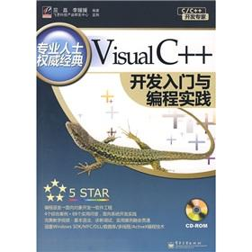 Visual C + + Development Introduction and programming practices (with CD)(Chinese Edition): QU LEI ...