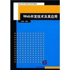 Web development of technology and its applications(Chinese Edition): WANG CHENG LIANG ZHU WEI HUA ...