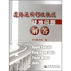 road transport law enforcement Troubleshooting(Chinese Edition): BEN SHU BIAN XIE ZU BIAN