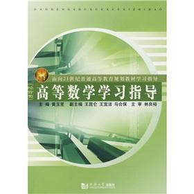 Mathematics Study Guide (Business Management)(Chinese Edition): HUANG YU SHENG