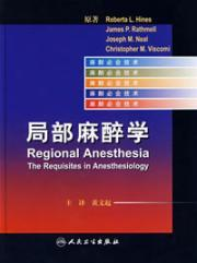 anesthesia must be Local anesthesia will be technology(Chinese Edition): YUE YUN BIAN ZHU