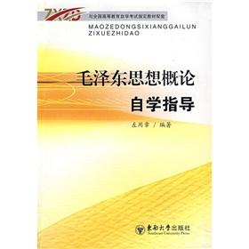 Mao Zedong Thought self-study guide(Chinese Edition): ZUO YONG ZHANG BIAN ZHU
