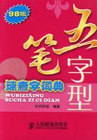 Wubi Quick Word Dictionary (98 Edition)(Chinese Edition): SHI DAI KE JI BIAN ZHU