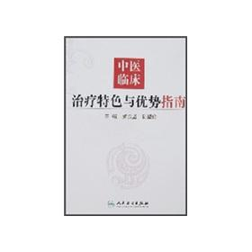 features and advantages of TCM clinical treatment guidelines(Chinese Edition): LUO YUN JIAN BIAN ...