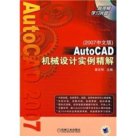 AutoCAD precision mechanical design example solution (with CD-ROM) (2007 Chinese version)(Chinese ...