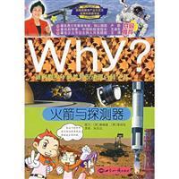 Why rocket and the detector(Chinese Edition): HAN) HUANG GEN JI. (HAN)LI YING HAO TU WEN ZHU SUN ...