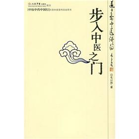 small doorway into the Chinese medicine Traditional Chinese fast speech(Chinese Edition): MAO YI ...