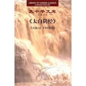 Library of Chinese Classics - Bai Yin and(Chinese Edition): BEN SHE.YI MING