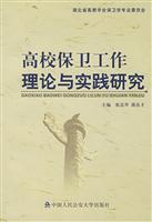 Theory and Practice of University Security Studies(Chinese: ZHANG ZHI XUE