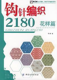 2180 * crochet patterns articles(Chinese Edition): A YING