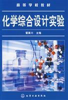 chemical synthesis design experiments(Chinese Edition): HUO JI CHUAN