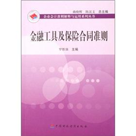 guidelines for financial instruments and insurance contracts(Chinese Edition): LUO SHENG QIANG.