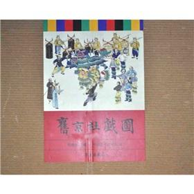 old Beijing Opera Society plans (with original + book)(Chinese Edition): WANG WEN ZHANG ZHU BIAN