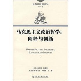 Marxist Political Philosophy: Interpretation and Innovation(Chinese Edition): ZHAO JIAN YING