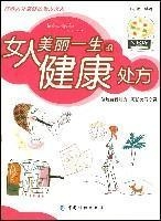 beautiful life. health prescription(Chinese Edition): WANG ZHI YAN BIAN ZHU