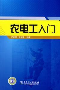 Farmers Electric Starter(Chinese Edition): YAN JUN GUO ZHANG GUO QUAN ZHU BIAN
