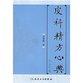 Pico fine Fang Xindian(Chinese Edition): LI BO JIAN BIAN ZHU