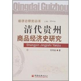 commodity economy in Guizhou Qing History(Chinese Edition): HE WEI FU