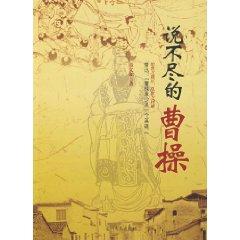 Endless Cao Cao(Chinese Edition): ZHANG YI HE ZHU