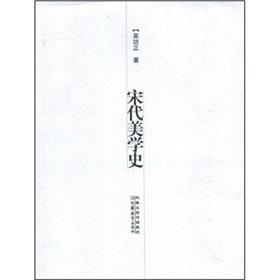 Song Aesthetic History(Chinese Edition): BEN SHE.YI MING