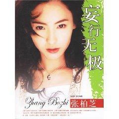 Wang Xing Promise - Cecilia Cheung(Chinese Edition): ZHANG GUO XIANG