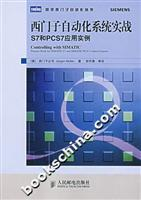 Siemens Automation combat: S7 and PCS7 examples(Chinese Edition): Jurgen Mueller ZHU
