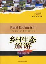 rural eco-tourism(Chinese Edition): MENG RUI ZHOU HONG BIAN ZHU