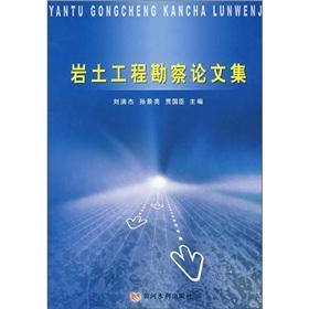 geotechnical engineering Engineers(Chinese Edition): LIU MAN JIE SUN JING LIANG JIA GUO CHEN ZHU ...