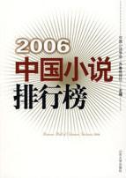 Chinese fiction list (2006)(Chinese Edition): ZHONG GUO XIAO SHUO XUE HUI QI LU WAN BAO WAN BAO SHE...
