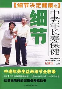 health in old age longevity details(Chinese Edition): JI KANG BAO