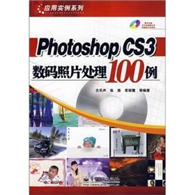 Photoshop CS3 digital camera deal with 100 cases (with CD)(Chinese Edition): GU YUE SHENG DENG BIAN...
