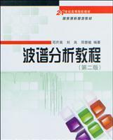 spectral analysis tutorial (Second Edition)(Chinese Edition): DENG QIN YING BIAN ZHU